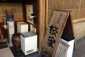 三島の桜家
