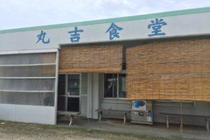 宮古島丸吉食堂