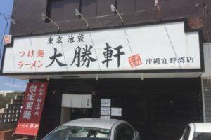 沖縄大勝軒