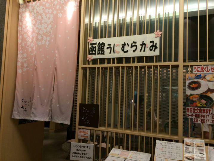 函館うにむらかみin札幌