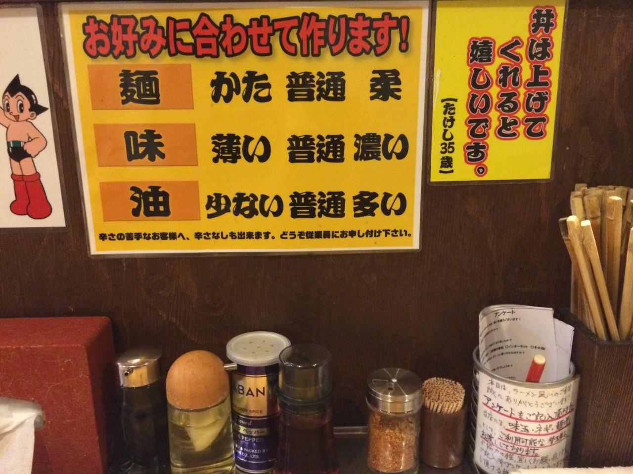 ラーメン凪煮干王in渋谷