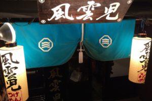 風雲児in新宿