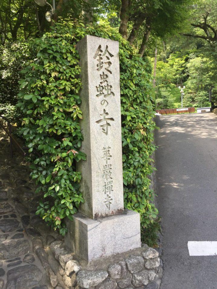京都鈴虫寺