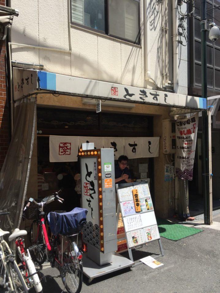 大阪ミナミのときすし本店