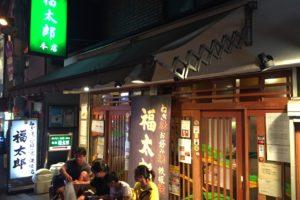 福太郎本店