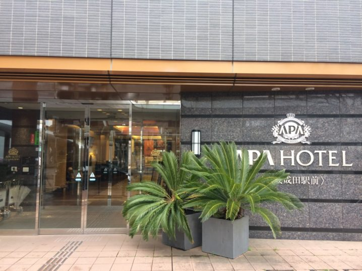 成田駅前のアパホテル
