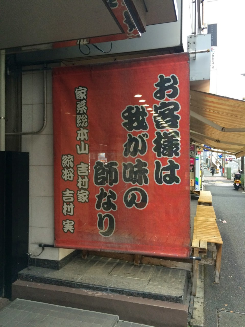 吉村屋in横浜