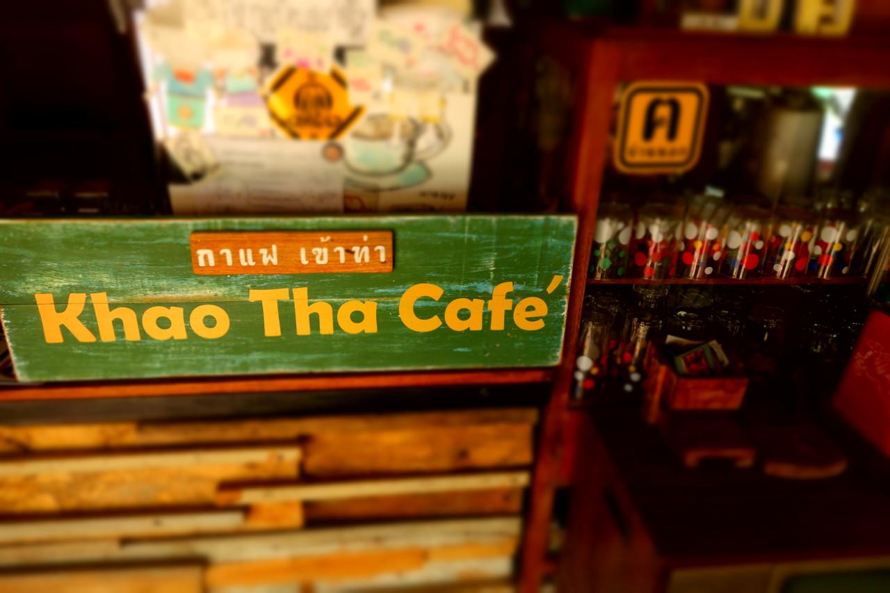 Khao tha cafeパーイ