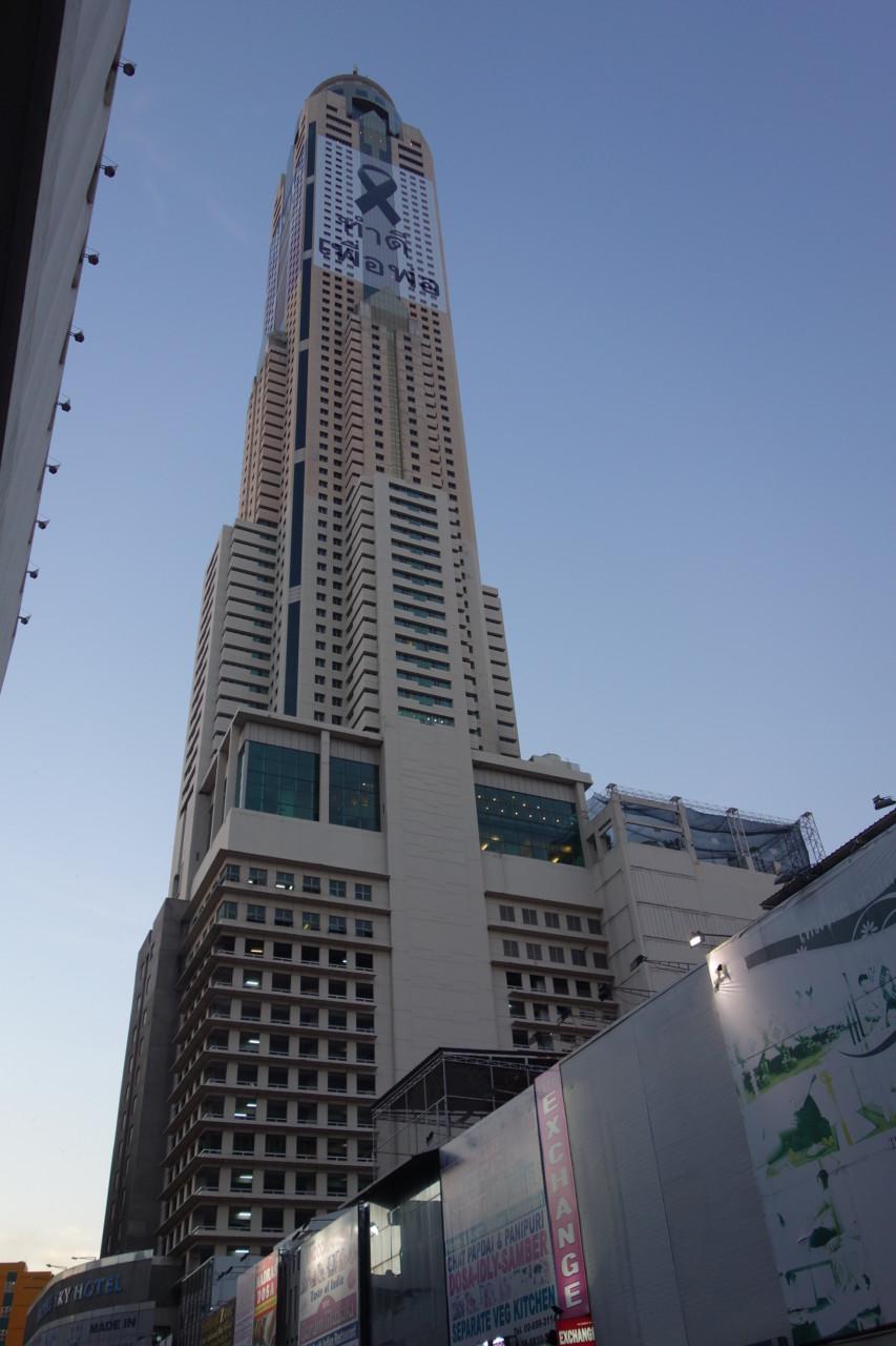 バイヨークスカイホテル