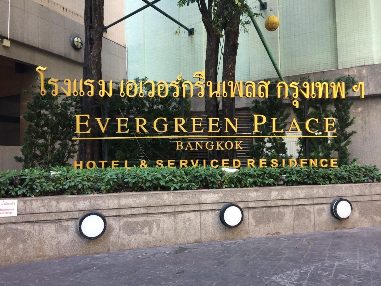 エバーグリーン プレース バンコク