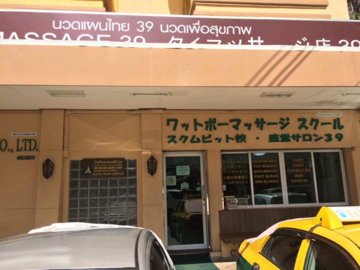 ワットポーマッサージ直営店39