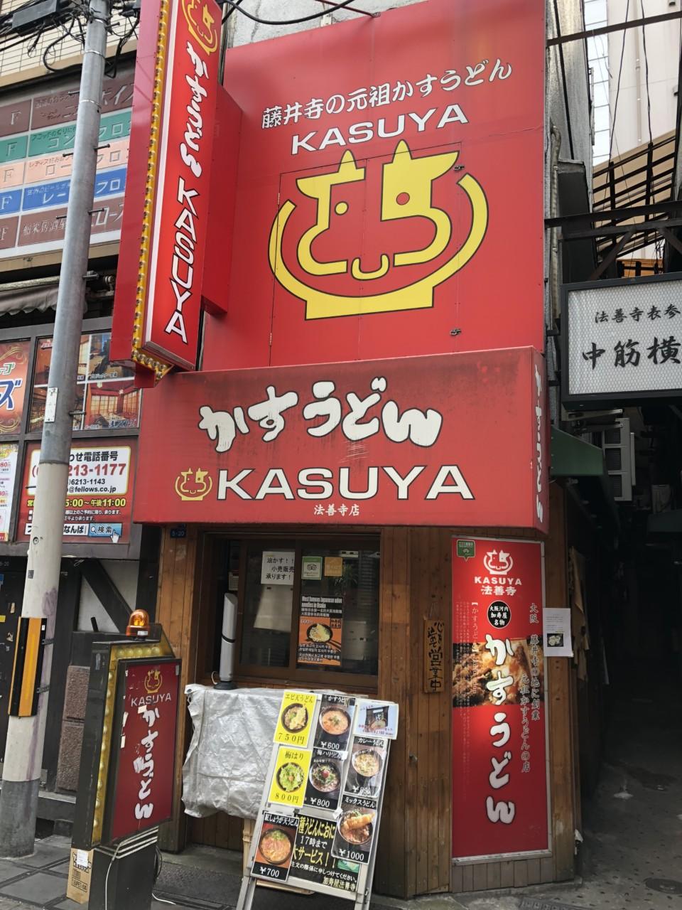 かすうどんのKASUYA