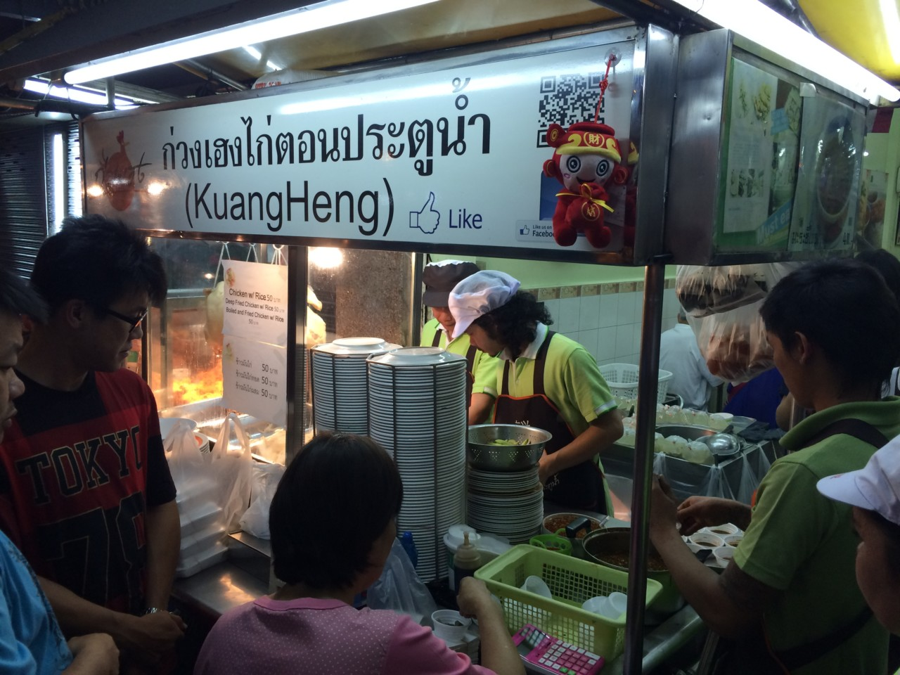 カオマンガイのお店KuangHeng