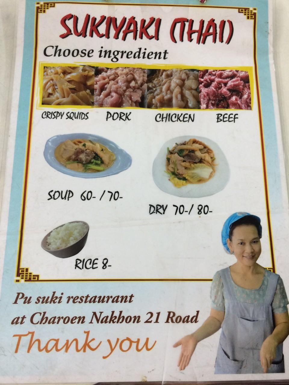Pu Sukiレストラン