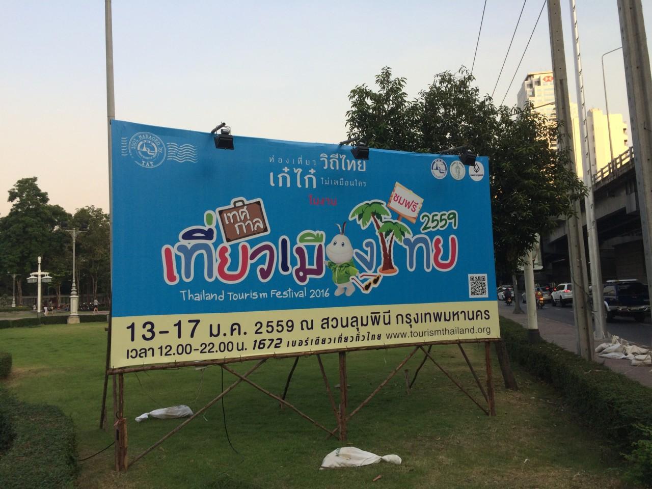 タイ旅行フェスティバル2016